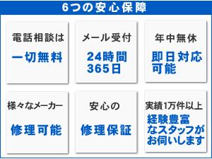 6つの安心保障